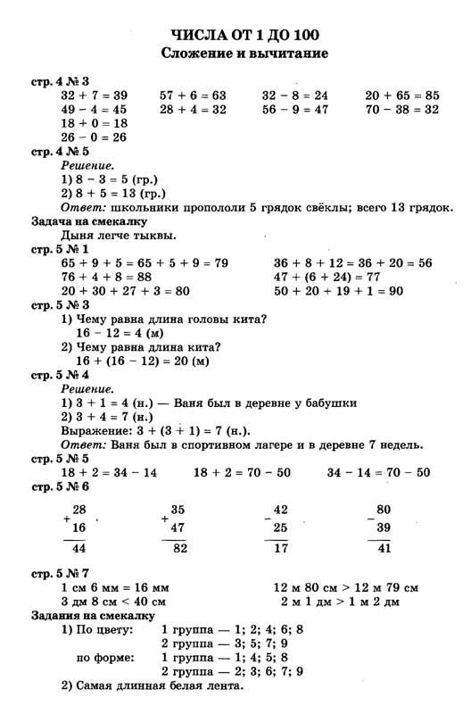 Дид материал по математике 3 класс моро