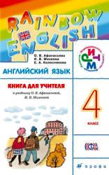 4 класс. Книга для учителя. Английский язык (Rainbow English) Афанасьева, Михеева, Колесникова