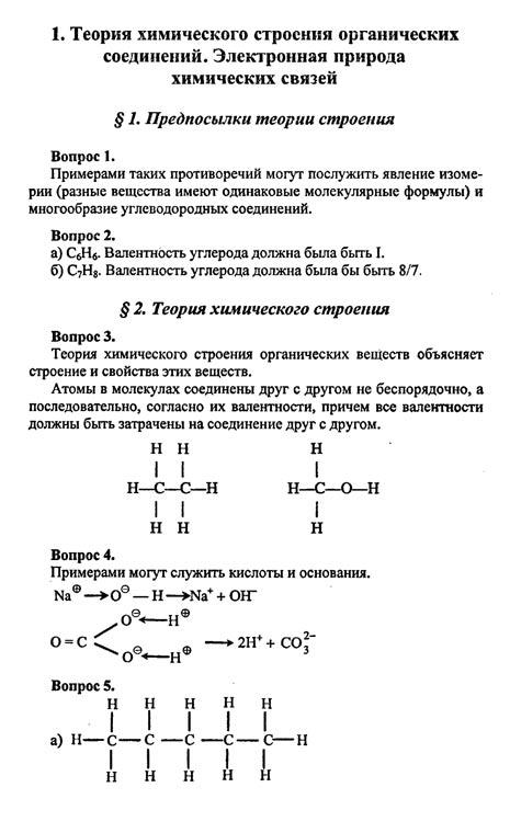гдз по химии 10класс автор цветков