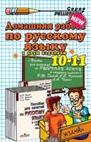 Решебник к Учебнику по русскому языку 10 Класс Греков