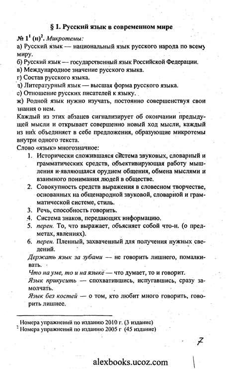 Гдз по русскому языку греков
