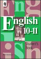 Скачать решебник по Английскому языку 10-11 класс к учебнику Кузовлева