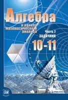Решебник По Алгебре За 10 Класс Мордкович 2006