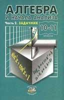 Решебник По Алгебре 10 Мнемозина