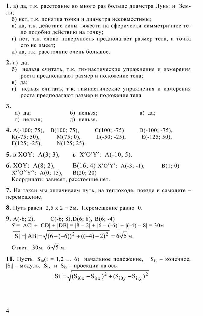 Гдз по физике степанова и степановой