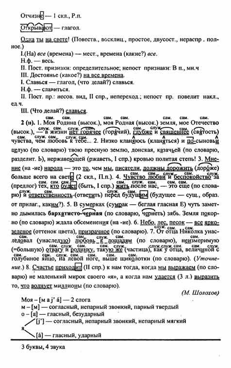 Русский язык 10 11 власенков ext ybr класс pdf