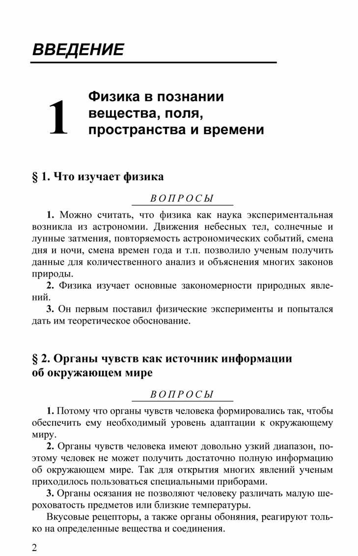 гдз по башкирскому 10