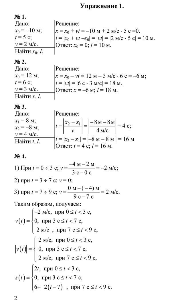 решебник по Физике класс к учебнику Мякишева г  Решебник по физике 10 класс