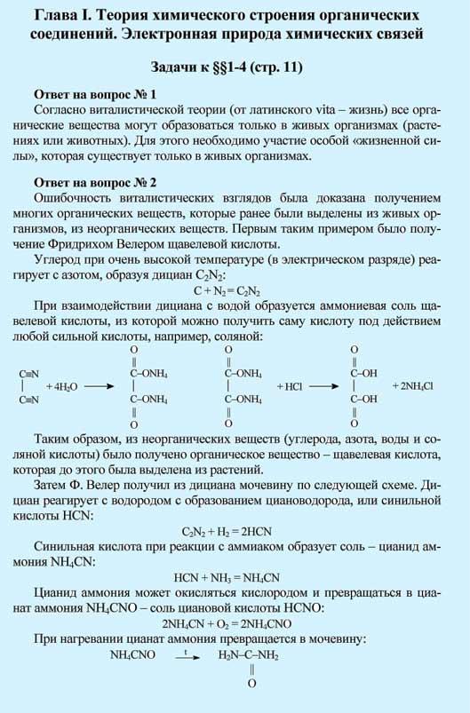 Гдз химия 10 класс рудзитис фельдман 2012 просвещение