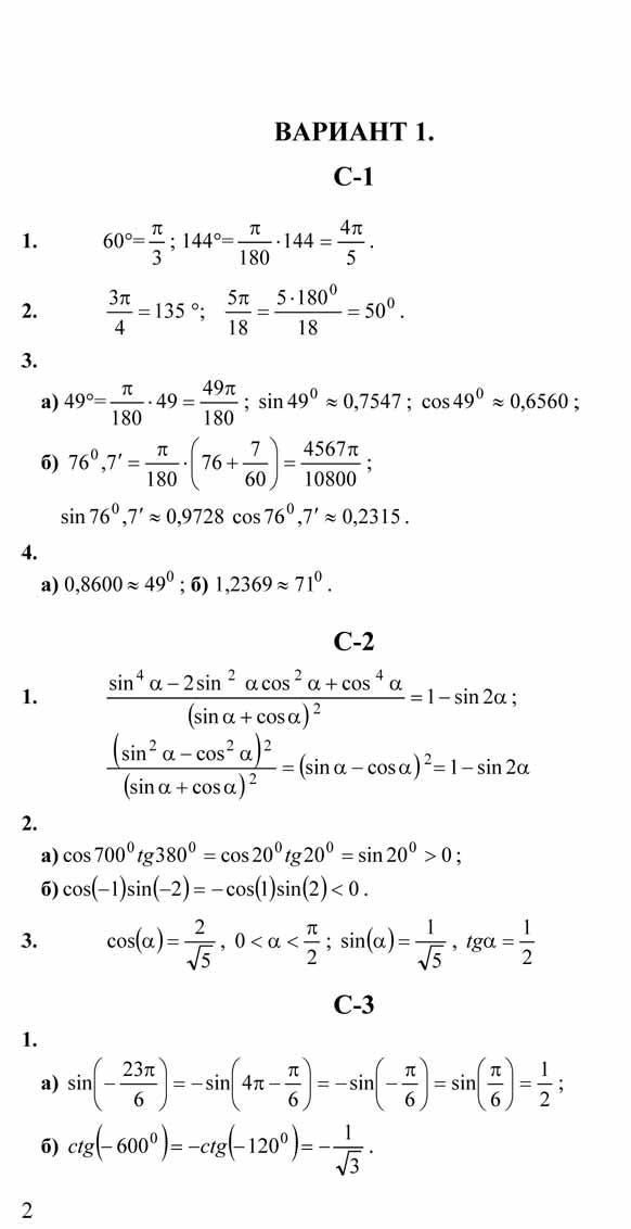 Где есть гдз по алгебре за 10 класс