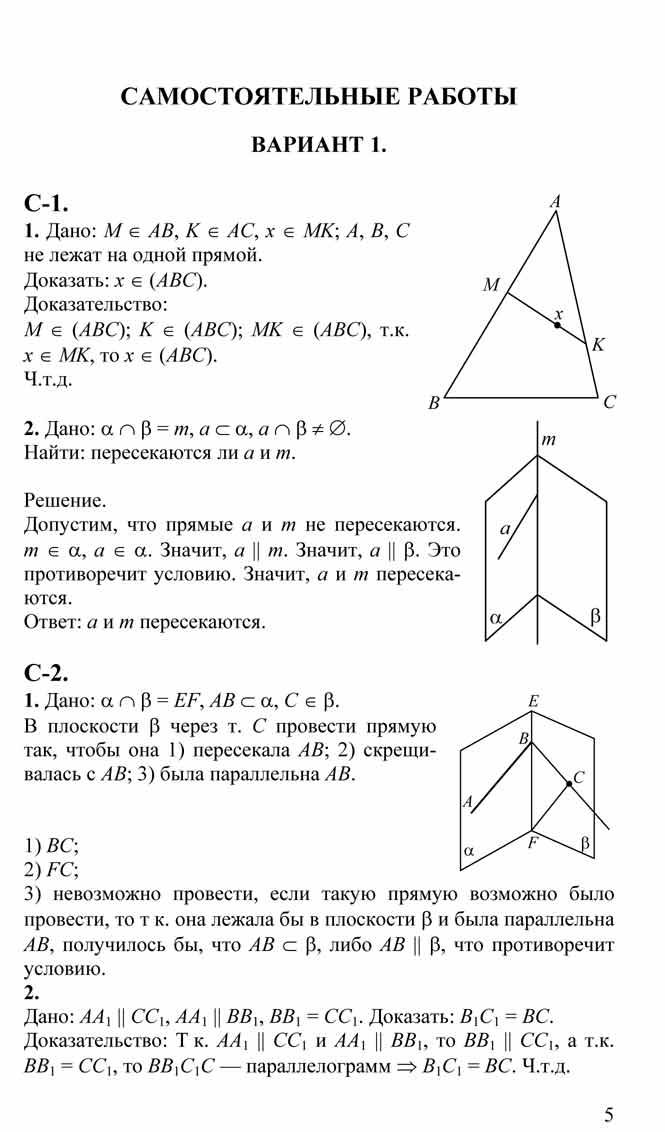 Скачать контрольные по геометрии 10 класс погорелов