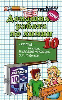 Гдз по Химии 11 Габриелян Базовый Уровень 2012