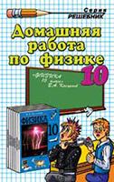 Решебник по Химии 10 Класс 2003