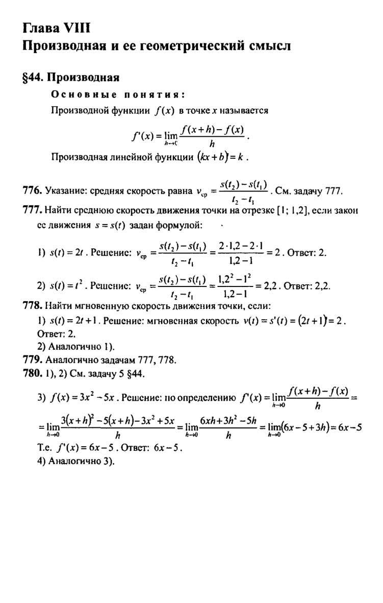 Алгебра 10 Класс Колягин ГДЗ Базовый