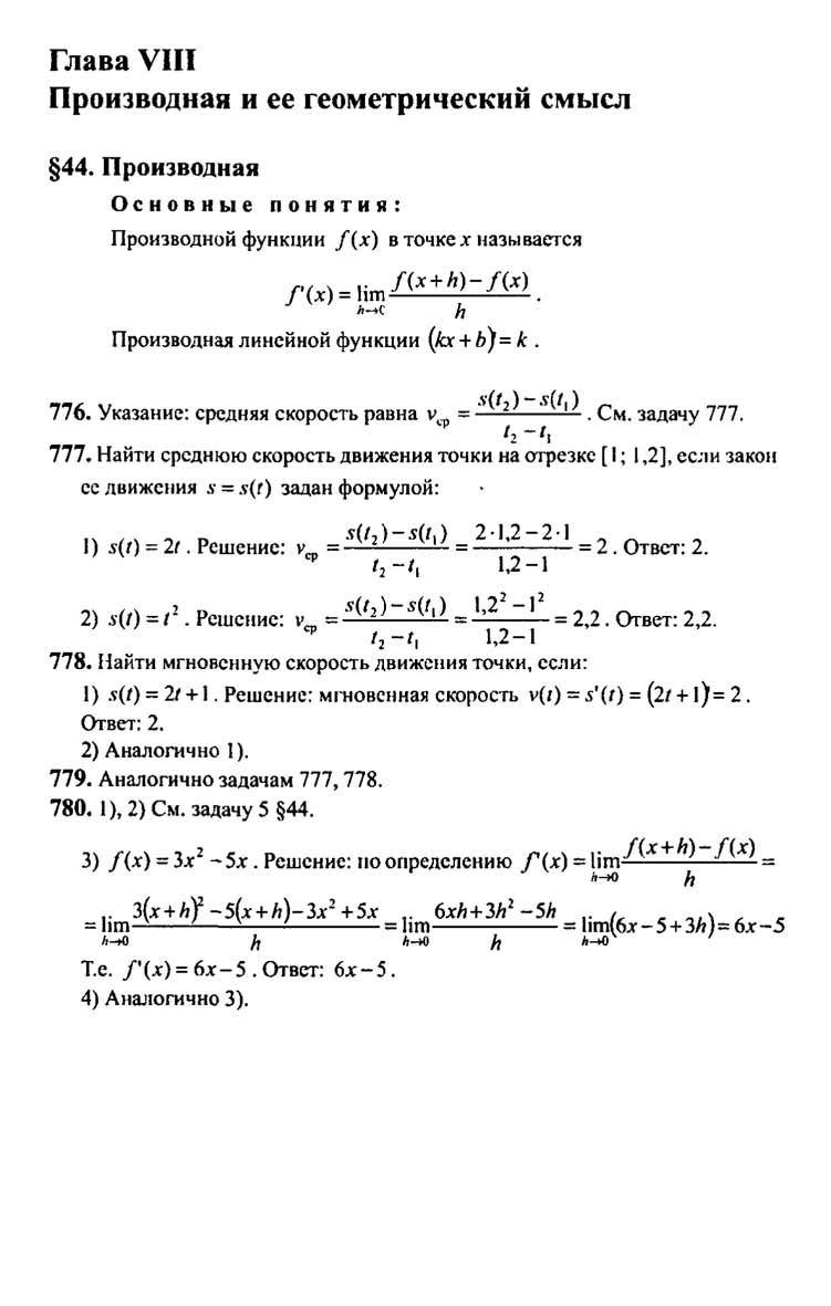 Алимов 7 класс алгебре ш.а 2007 гдз по