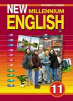 Millennium Английский Решебник 11