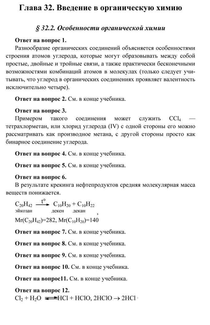 По ерохин химии решебник