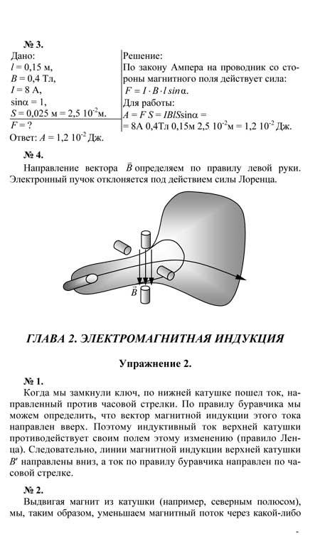 Мякишев 10 Класс Скачать Учебник