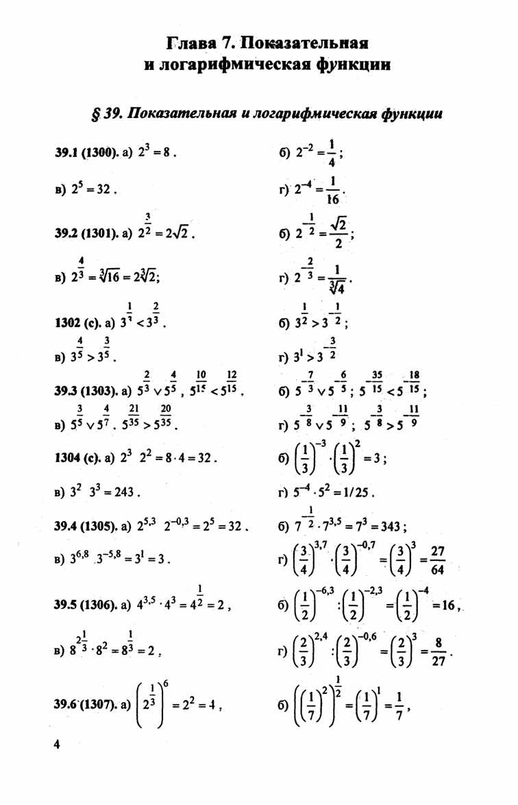 Мордковича 10 11 класс базовый уровень