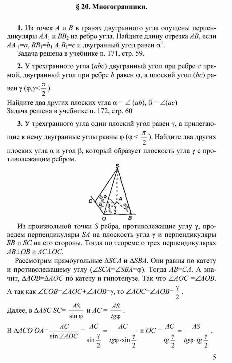 Гдз по геометрии 10 класс мякишев