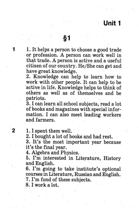 Готовые домашние задания по английскому языку старков11 класс