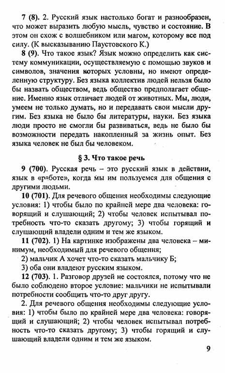 Гдз по русскому языку 9 класс разумовская скачать