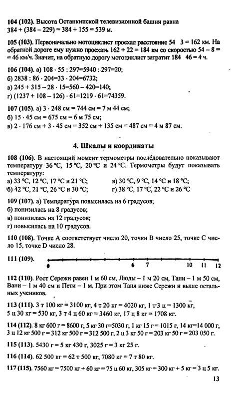 Гдз по математике класс н.виленкин бесплатно скачать