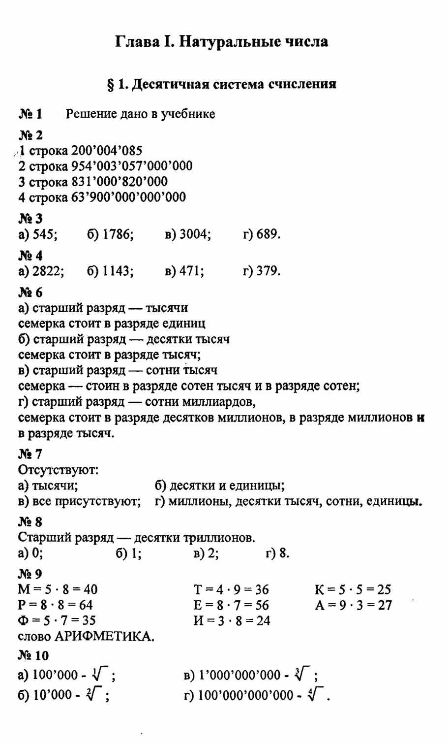 Гдз по математике 5 класс зубарева 2011