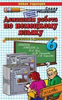 Решебник по Немецкому 6 Клас
