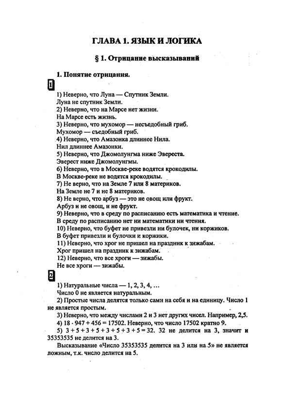 Математика решебник дорофеев петерсон 6 класс