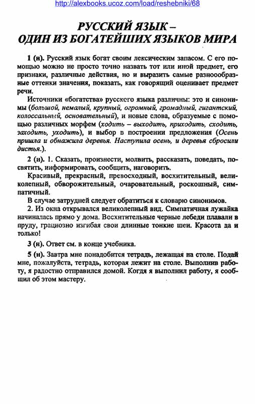 скачать ключи на учебник галицынского 6 издание