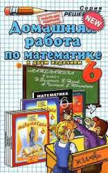 I Решебник по Математике для Пятого Класса Виленкина