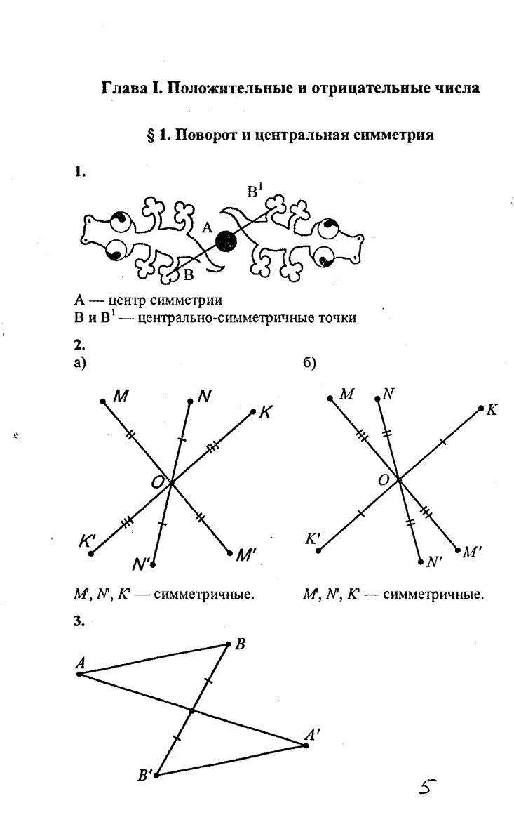 скачать решебник по алгебре 7 класс макарычев просвещение 2008