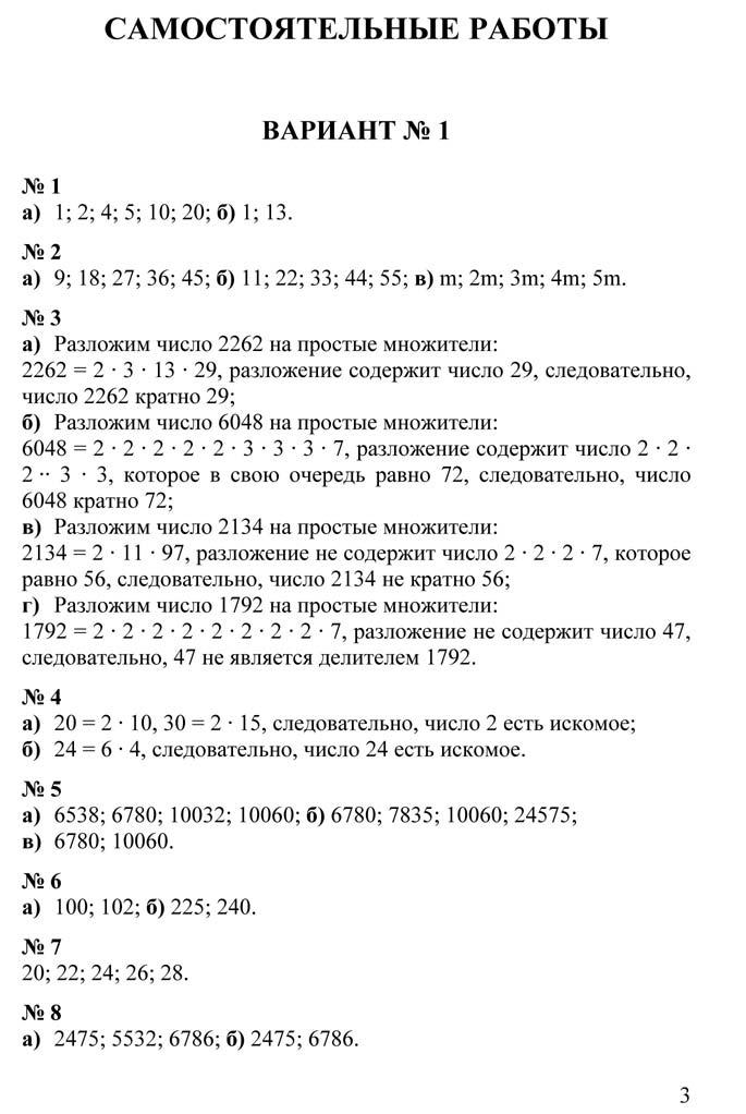 Математика самостоятельные работы 6 класс зубарева решебник