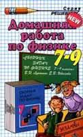 Решебник Задач по Физике 7 Класс Сборник Задач
