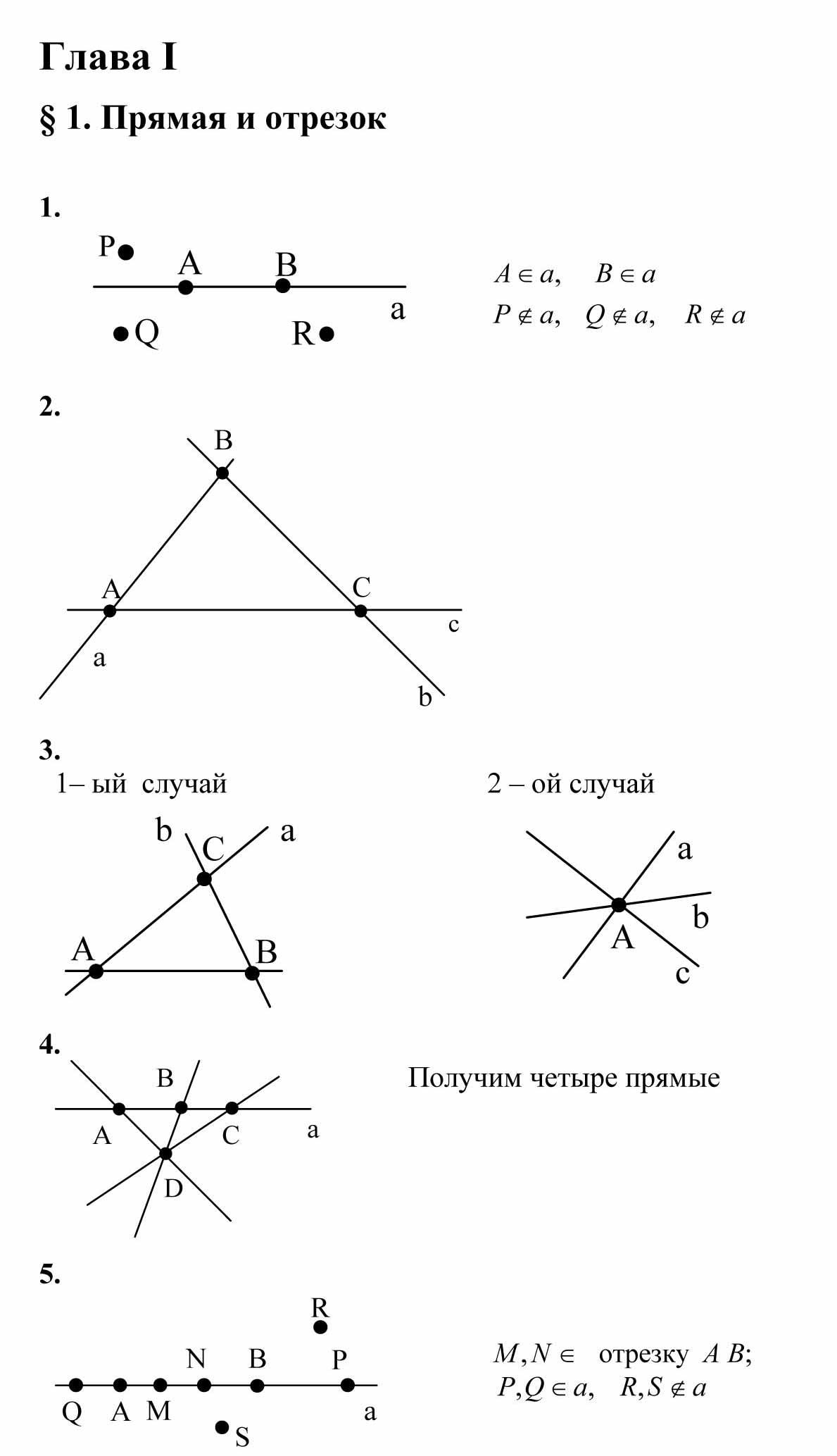 решебник по Геометрии класс к учебнику Атанасяна класс  Решебник