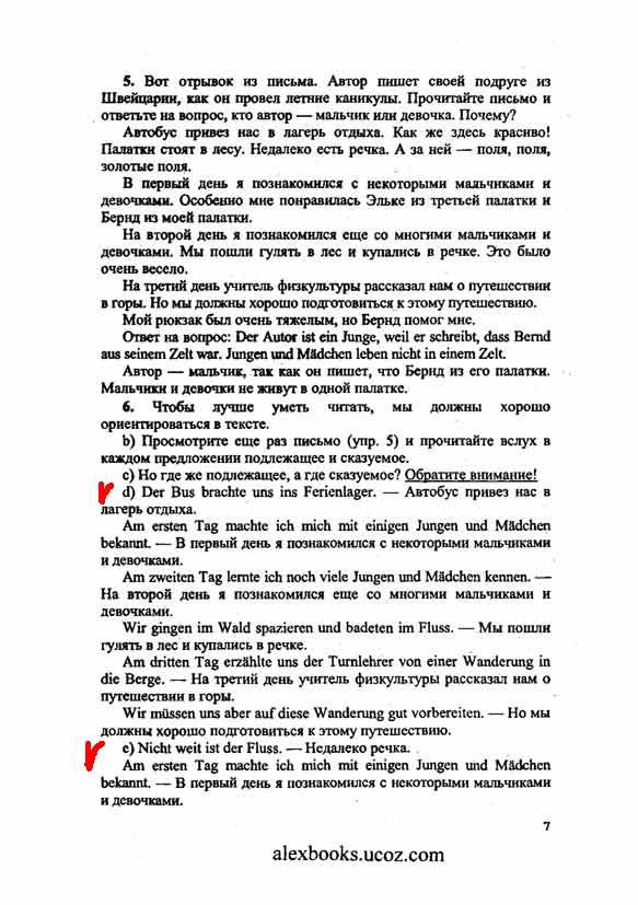 ГДЗ ГДЗ решебник по немецкому языку 9 класс Бим (Ответы)