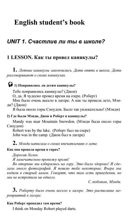 Гдз по русскому языку Биболетова 5 Класс