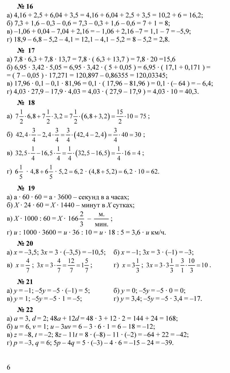 А.г.мордкович алгебра 7 класс 2008 решебник