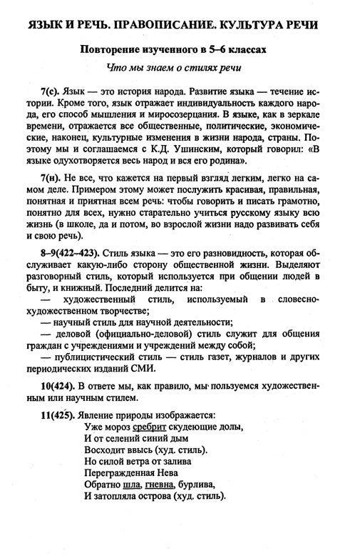 Гдз решение по русскому языку 7 класс
