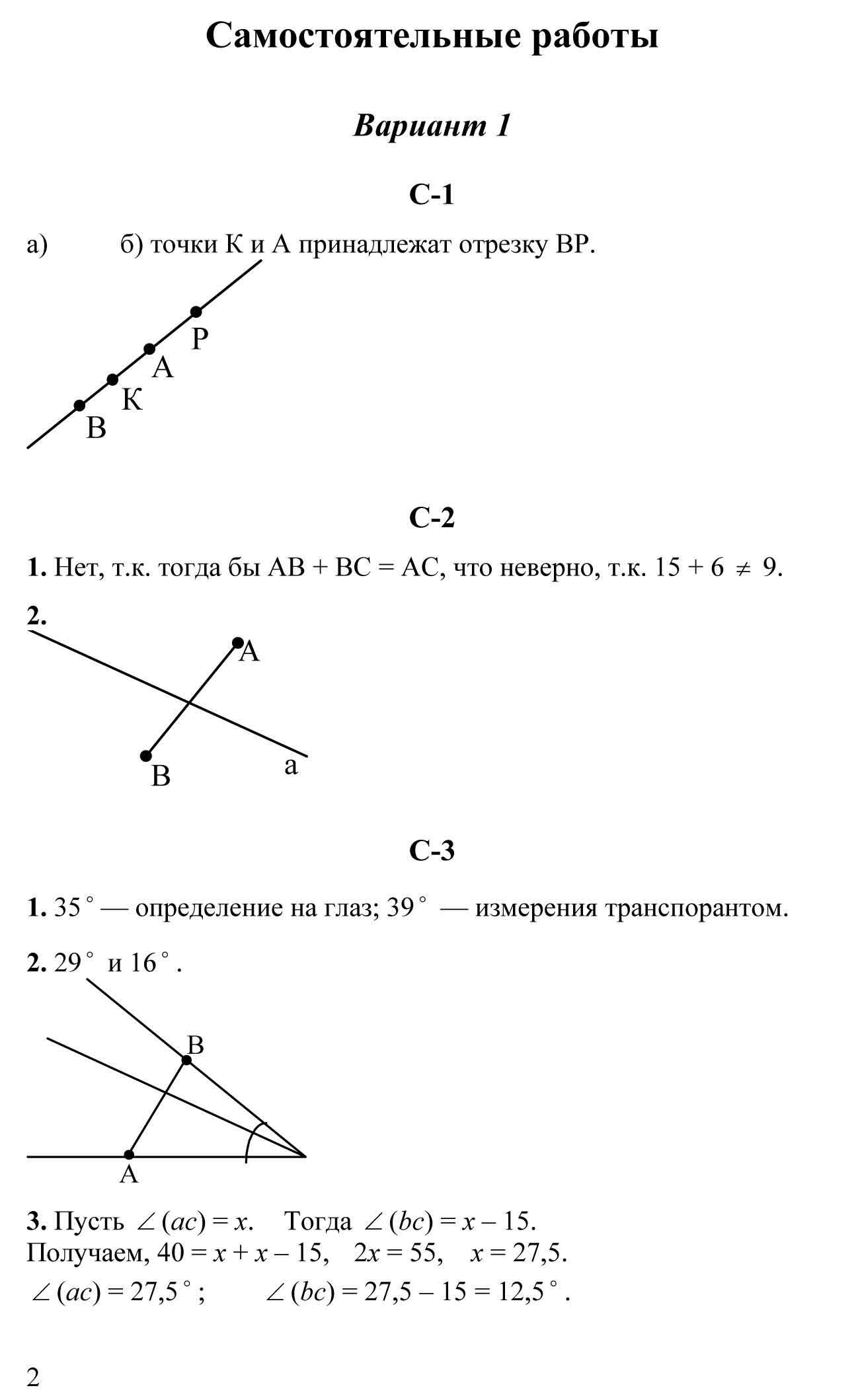 Алла Несвит 7 ГДЗ
