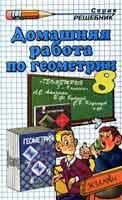 решебник по геометрии 8 кл Атанасян