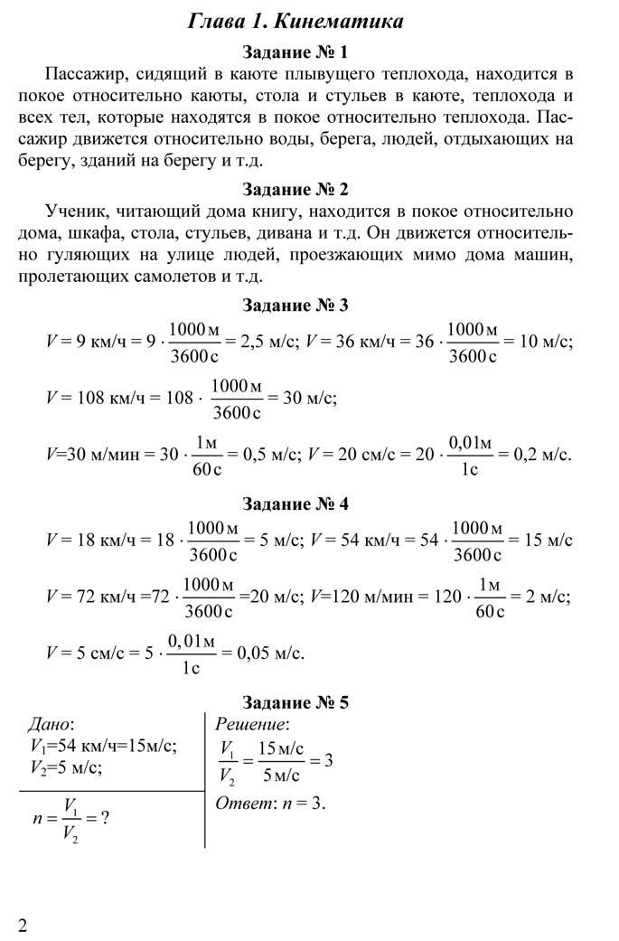 Решебник по физике 8 класс громов