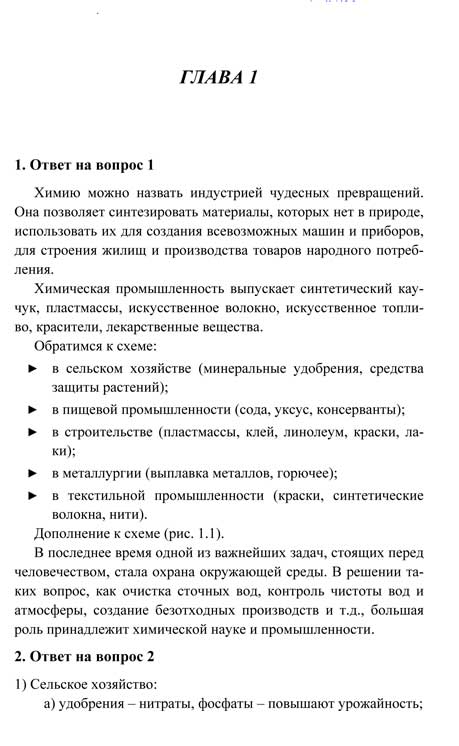 Работа решебник к учебнику химия 8