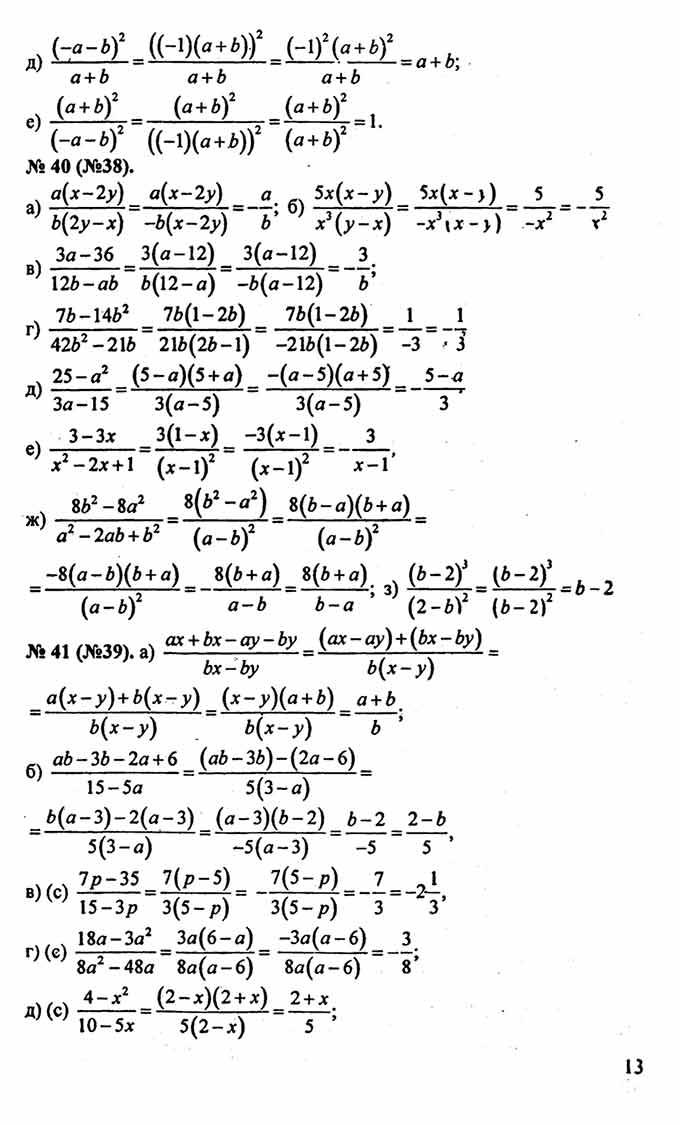 гдз по алгебре 8 класс макарычев 2010 просвещение