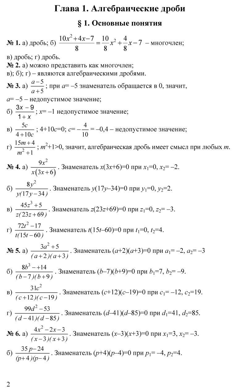 Гдз по алгебре 8 класаю