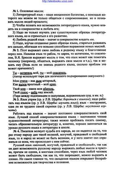 скачать решебник по русскому языку 8 класс малыхина
