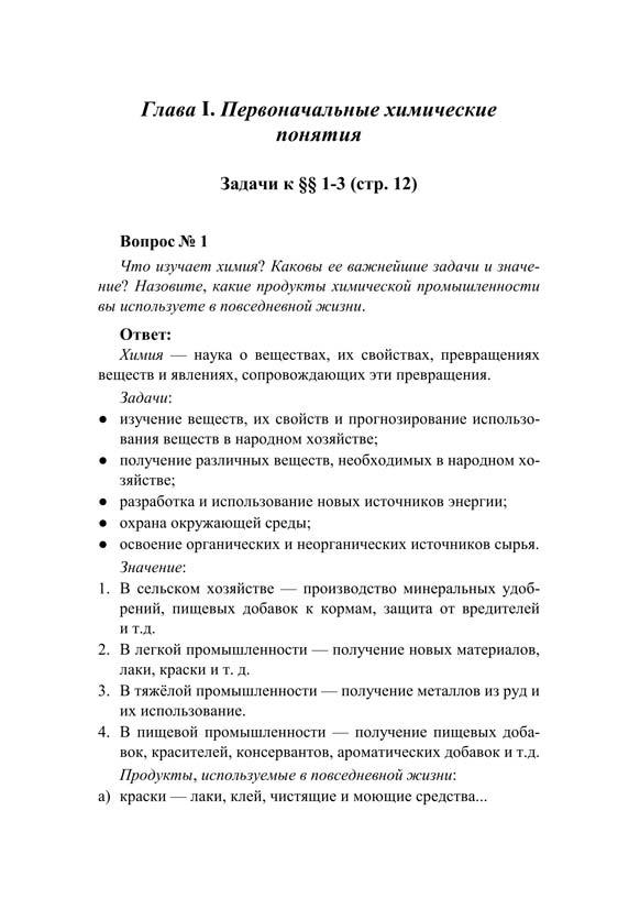Решебник «Химия. 9 класс» Г.Е
