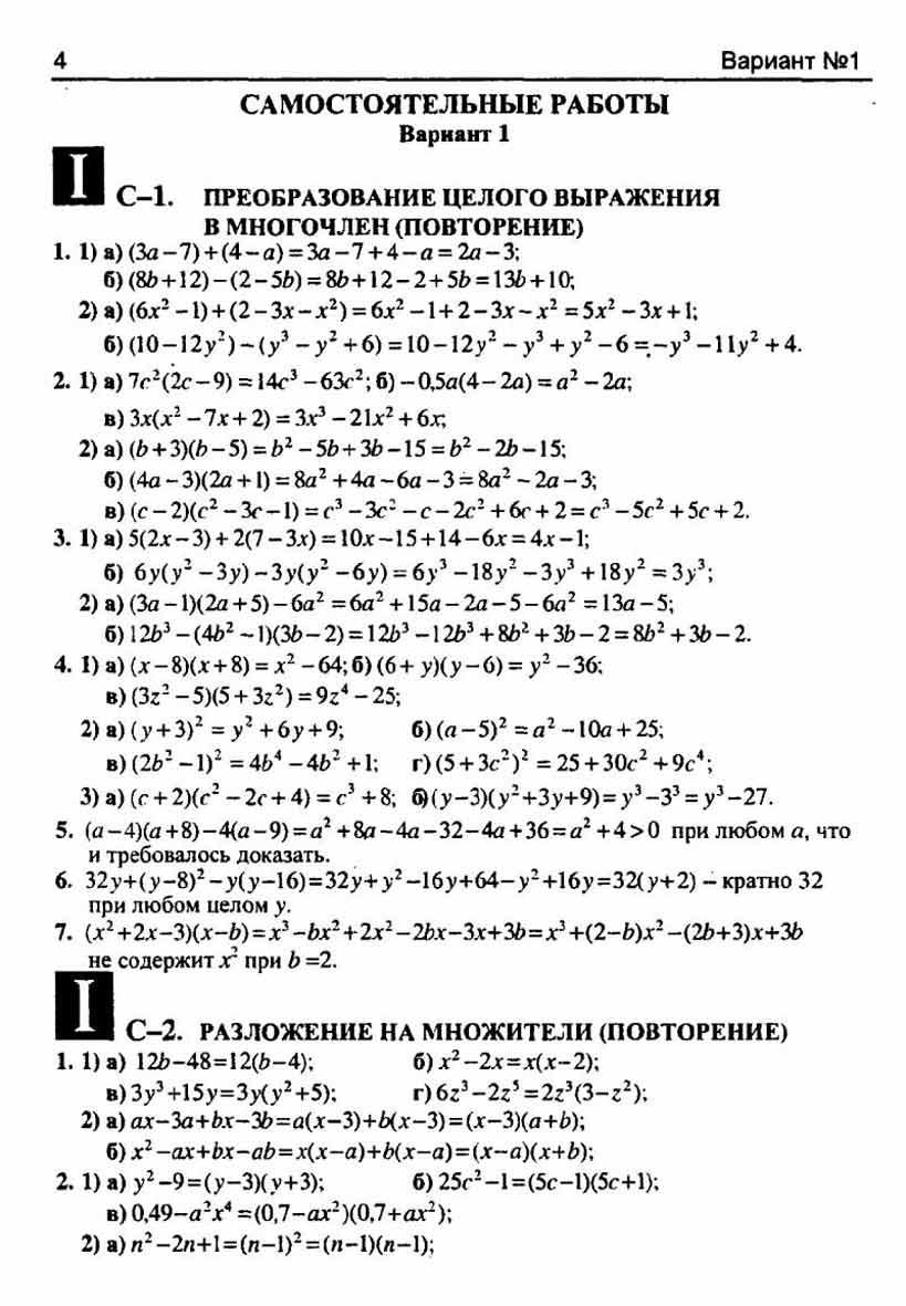 Гдз по дидактическим материалам по алгебре 8 класса