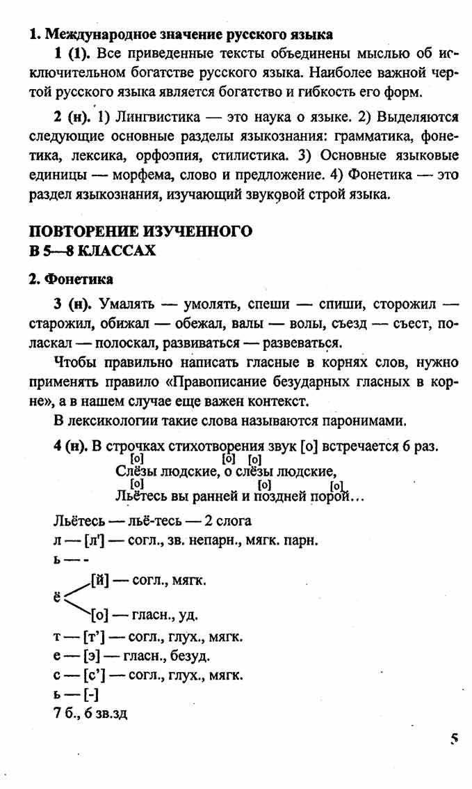 Гдз по русскому Громов